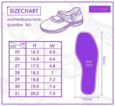 ตารางวัดไซส์รองเท้าเด็กอนุบาลหญิง (สีดำ) เบอร์ 25 - 31