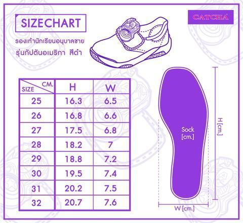 ตารางวัดไซส์รองเท้าเด็กอนุบาลชาย (สีดำ) เบอร์ 25 - 32