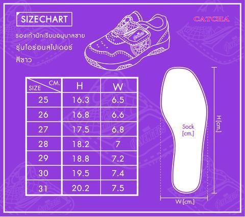 ตารางวัดไซส์รองเท้าเด็กอนุบาลชาย (สีขาว) เบอร์ 25 - 32